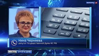 Госдума во втором чтении одобрила переход Волгоградской области в другой часовой пояс