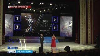 "Программа ""Хоккей 24"" ГТРК  ""Башкортостан"" получила бронзовую статуэтку ""ТЭФИ-Регион"""