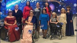 В Урае прошёл финал конкурса «Красота без границ»