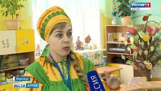 На Алтае стартовал конкурс «Воспитатель года»