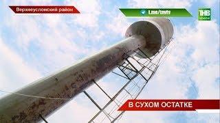 Засухой обернулся майский ремонт водонапорной башни в Нижнем Услоне - ТНВ