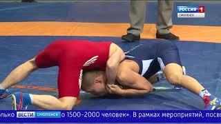 Смоленск принял турнир по вольной борьбе