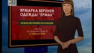 Прогноз погоды с Ксенией Аванесовой на 11 апреля