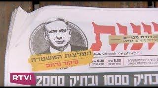 Дело Нетаниягу. В чем подозревают израильского премьера?