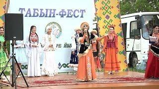 Фестиваль башкирских народов «Табынфест» состоялся в республике