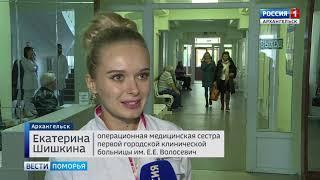 Сегодня в первой городской больнице Архангельске чествовали молодых специалистов