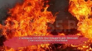 Мужчина и женщина заживо сгорели при пожаре