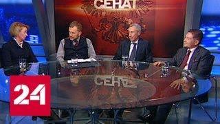 """""""Сенат"""": роль парламентской дипломатии в международных отношениях - Россия 24"""
