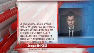 Дмитрий Миронов поздравил всех жителей Ярославской области с Днем космонавтики
