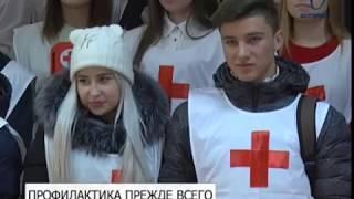 Акция по профилактике ВИЧ-инфекции стартовала в Белгороде