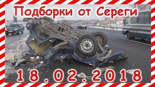 18.02.2018 Новая подборка дтп аварии  происшествия  на регистратор февраль