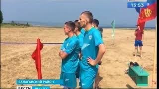 Первенство Иркутской области по пляжному футболу прошло в Балаганском районе