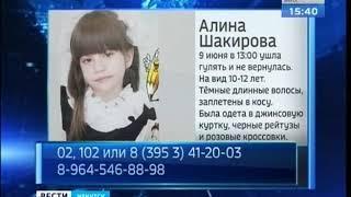 9 летнюю девочку четвёртые сутки ищут в Братске