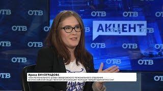 """""""Акцент с Евгением Ениным"""": Ирина Виноградова"""