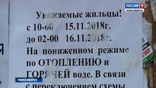 Новосибирцы жалуются на отсутствие отопления после крупной коммунальной аварии