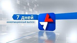 """""""7 ДНЕЙ. Астрахань"""" 18.09.2018"""