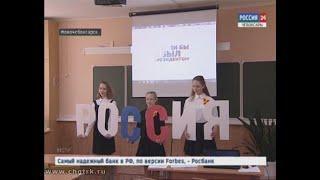 Школьницы из Чувашии примут участие во всероссийском конкурсе «Если бы я был Президентом»