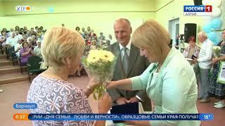 32 семьи из Алтайского края получат медали за любовь