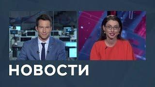 Новости от 20.07.2018 с Артемом Филатовым и Лизой Каймин