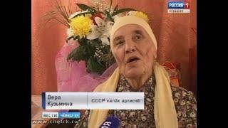 Вера Кузьмина СССР халăх артисчĕн паян çуралнă кун