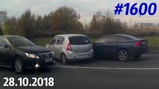 Новая подборка ДТП и аварий. от «Дорожных войн» за 28.10.2018. Видео № 1600.