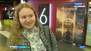 """""""Черновик"""" продолжает покорять сердца карельских зрителей"""