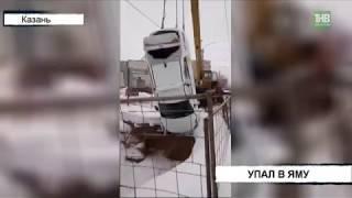 Автомобиль такси провалился в яму на улице Гвардейская - ТНВ
