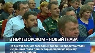 Главой Нефтегорского района Самарской области избран Александр Баландин