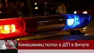 Кинешемец попал в ДТП в Вичуге