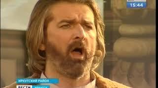 Выпуск «Вести-Иркутск» 20.08.2018 (15:38)