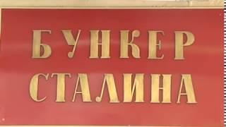 Посол Коста-Рики в России посетил в Самаре бункер Сталина