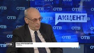 """""""Акцент с Евгением Ениным"""": Саша Кругосветов"""