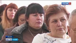 Вести-Псков 29.03.2018 14-40