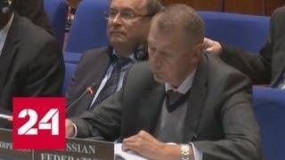 Россия даст комплексный ответ на сложившуюся в ОЗХО ситуацию - Россия 24