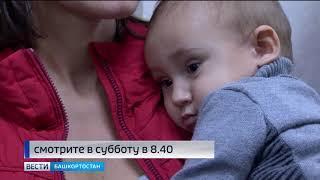 В Уфе сотрудники частной клиники облили кипятком годовалого ребенка