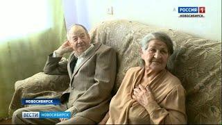 Супружеская пара из Новосибирска отмечает 65 лет со дня свадьбы