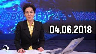 Новости Дагестан за 04. 06. 2018 год.