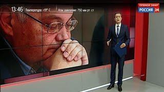 «Вести. Дежурная часть» за 28.09.2018