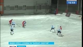 «Байкал Энергия» проиграла третий раз подряд
