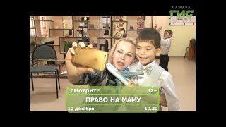 """Смотрите """"Право на маму"""" 10 декабря в 19.20"""