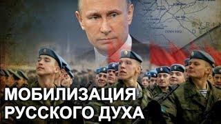 РОССИЯ В РЕЖИМЕ ПОЛНОЙ БОЕГОТОВНОСТИ | путин прямая линия 2018 армия россии оружие мобилизация война