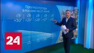 """""""Погода 24"""". Москва, Нижний Новгород, Казань и Екатеринбург - Россия 24"""