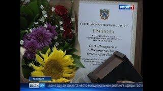 В Ростовской области наградили лидеров туриндустрии
