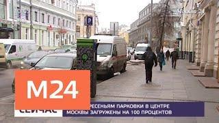 Из-за снегопада в центре Москвы перегружены парковки - Москва 24