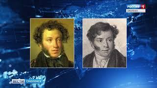 Смоляне отмечают 219-ю годовщину со дня рождения А. С. Пушкина