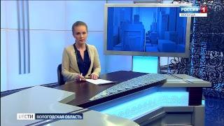 Вести - Вологодская область ЭФИР 19.02.2018 11:40