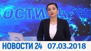 Новости Дагестан за 07 03 2018 год