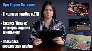 """11 человек погибло в ДТП, .Таксист """"Яндекс"""" насмерть задавил школьницу, появилась королевская двойня"""