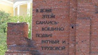 В Волгограде завершен капитальный ремонт легендарного Дома Павлова