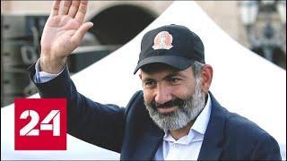 Пашинян стал премьер-министром Армении - Россия 24